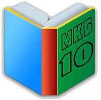 книга классификации болезней МКБ-10