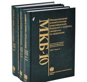 книга мкб-10