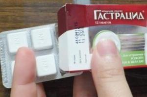 таблетки «Гастрацид» в блистере