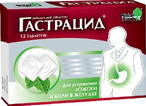 пачка «Гастрацид» на 12 таблеток